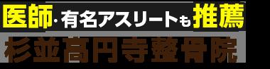 杉並区で整体なら「杉並高円寺整骨院」 ロゴ